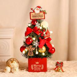 40cm 쁘띠레드 완제 트리(전구포함) 크리스마스트리