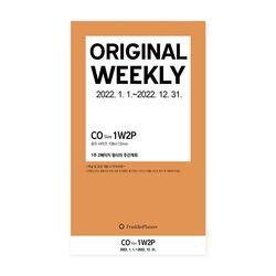 22년 위클리 가로형 리필 속지 - 1월(CO)