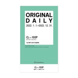 22년 오리지날 1D2P 리필 속지 - 1월(CL)