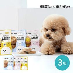 허닭x핏펫 꼬꼬가슴살 함박스테이크 50g 3종 3팩