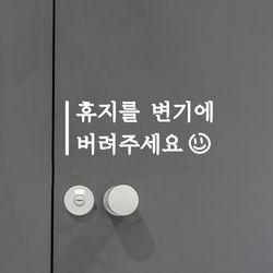 세로라인 휴지를 변기에 휴지통에 버려주세요 화장실 스티커