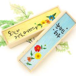 [누름꽃공예] 캘리필통만들기(4인용)
