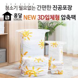청소기 필요없는 의류 이불 3D입체 진공압축팩