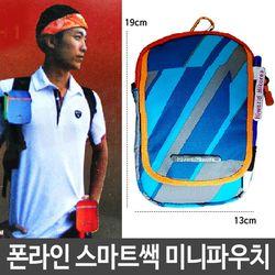 폰라인 스마트쌕 미니 파우치 다용도 등산 학생 가방