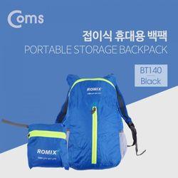 Coms 휴대용 접이식 백팩 경량형 생활방수 Blue