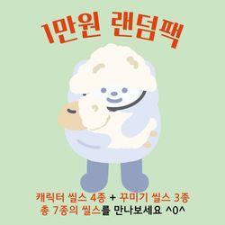 페이퍼현 만원팩 랜덤팩