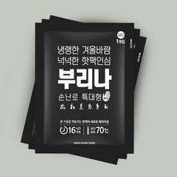 국내생산 부리나 손난로형 핫팩 140g 50매 20년 생산