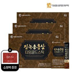 대웅생명과학 진녹용홍삼 타임골드스틱 30포 3박스  쇼핑백포함