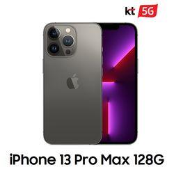 [KT 기기변경] 아이폰13 Pro Max 5G 128G 선택약정