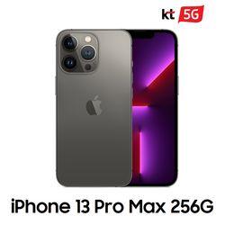 [KT 기기변경] 아이폰13 Pro Max 5G 256G 선택약정
