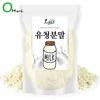 [무료배송] 유청분말 유청가루 유청단백질 2kg(1kgx2)