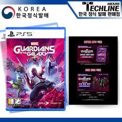 PS5 마블의 가디언즈 오브 갤럭시(특제스티커+의상팩)