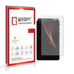 HIBY R8 DAP 리포비아H 고경도 액정보호필름 2매