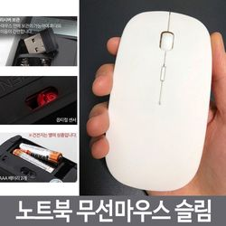 노트북 무선마우스 USB 리시버 마우스