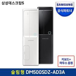 삼성전자 데스크탑 슬림형 PC본체 DM500SDZ-AD3A + WIN10 HOME