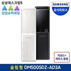 삼성전자 데스크탑 DM500SDZ-AD3A (WIN10 SSD 512GB RAM 16GB)