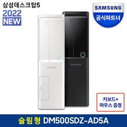 삼성전자 데스크탑 DM500SDZ-AD5A (WIN10 SSD 512GB RAM 16GB )