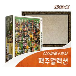 [비앤비퍼즐] 150PCS 직소 맥주컬렉션 PL259 액자