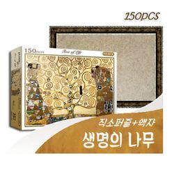 [비앤비퍼즐] 150PCS 직소 생명의 나무 PL257 액자