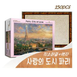 [비앤비퍼즐] 150PCS 직소 사랑의 도시 파리 PL150-30 액자