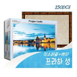 [비앤비퍼즐] 150PCS 직소 프라하 성 PL150-32 액자