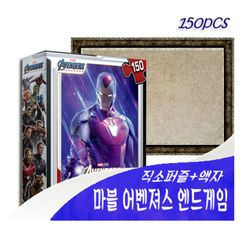 [비앤비퍼즐] 150PCS 직소 마블 어벤져스 엔드게임 M150-7  액자