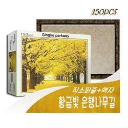 [비앤비퍼즐] 150PCS 직소 황금빛 은행나무길 PL150-26 액자