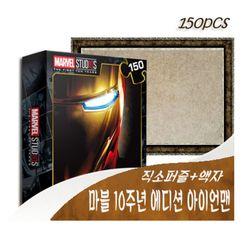 [비앤비] 150PCS 직소 마블 10주년 에디션 아이언맨 M150-3 액자