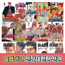 슬램덩크 만화책 세트 신장재편판 (전20권)