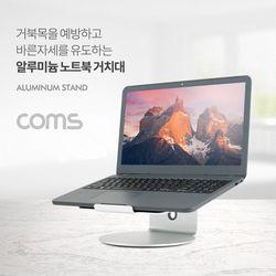 Coms 노트북 거치대 스탠드 받침대 360도 회전