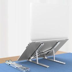 노트북 거치대 초경량 알루미늄 받침대 실버