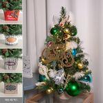 LED 디어무드솔방울트리화분 60cmP 크리스마스 TRHMES