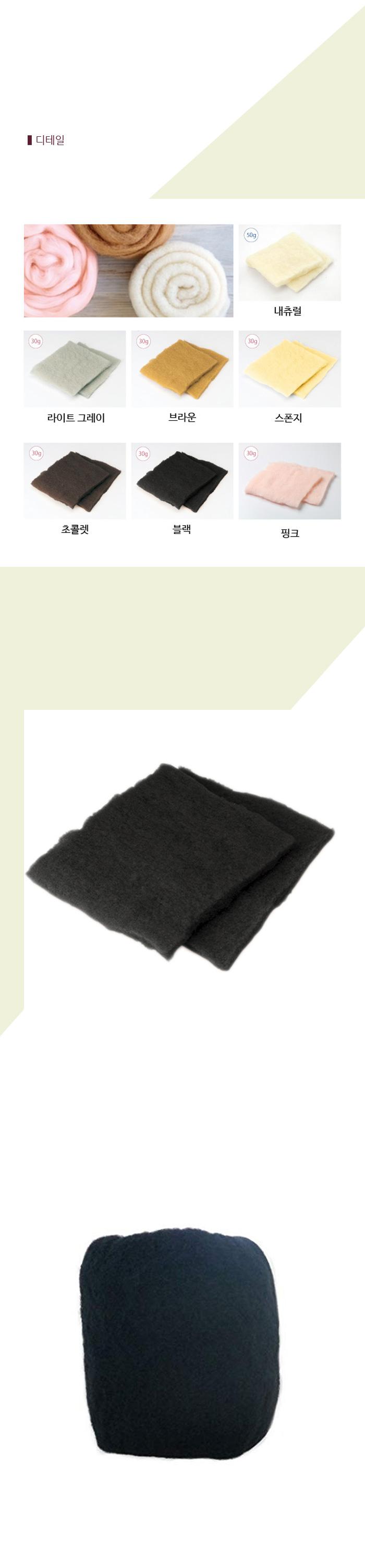 하마나카 니들 와타와타 블랙 30g - 오후4시, 11,500원, 펠트공예, 펠트 양모