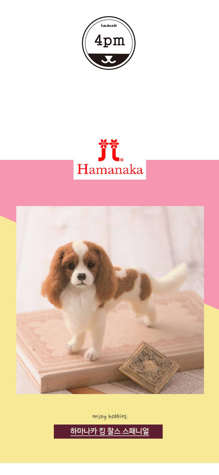 하마나카 킹찰스스패니얼 강아지 DIY KIT - 오후4시, 21,500원, 펠트공예, 펠트인형 패키지
