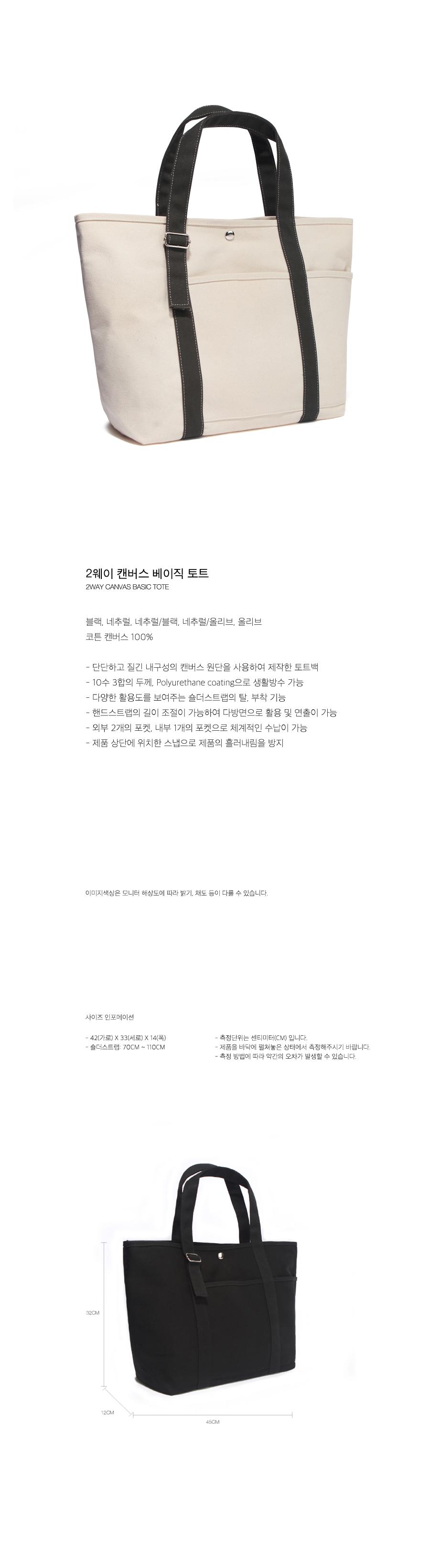 20 2포켓 베이직 토트-네추럴/올리브