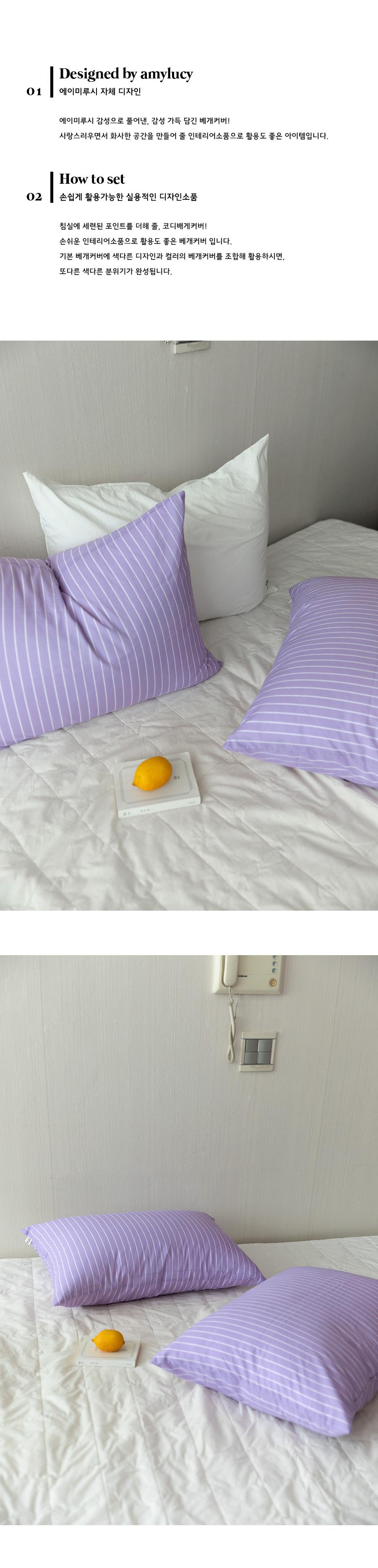 위드시티베케이션 퍼플 50x70cm 자체제작 베개커버 - 에이미루시, 19,000원, 베개, 일반 베개