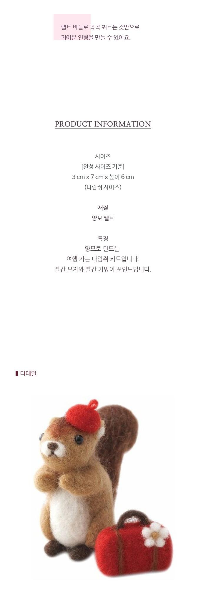 산펠트 양모 다람쥐 DIY KIT - 오후4시, 16,000원, 펠트공예, 펠트인형 패키지