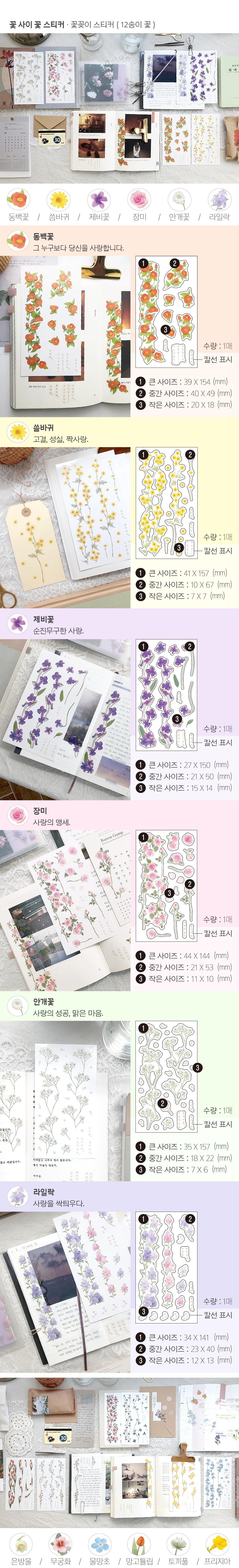 꽃 사이 꽃 스티커 12종 - 인도사이다, 1,800원, 스티커, 디자인스티커