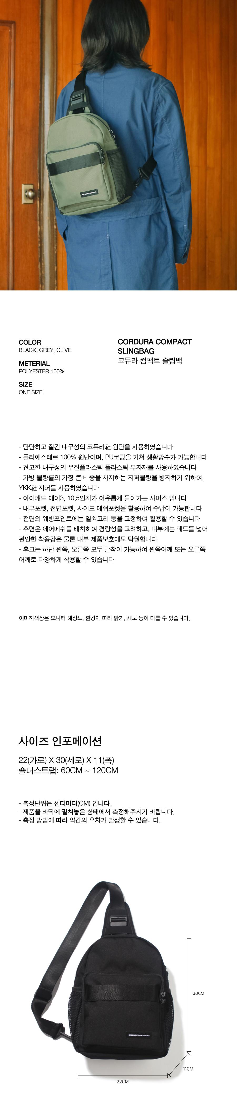 코듀라 컴팩트 슬링백-올리브