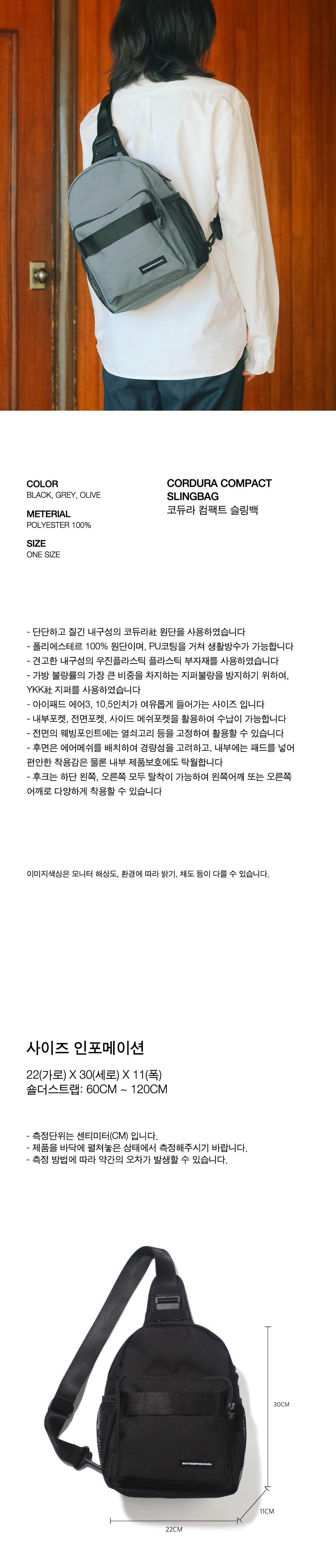 코듀라 컴팩트 슬링백-그레이