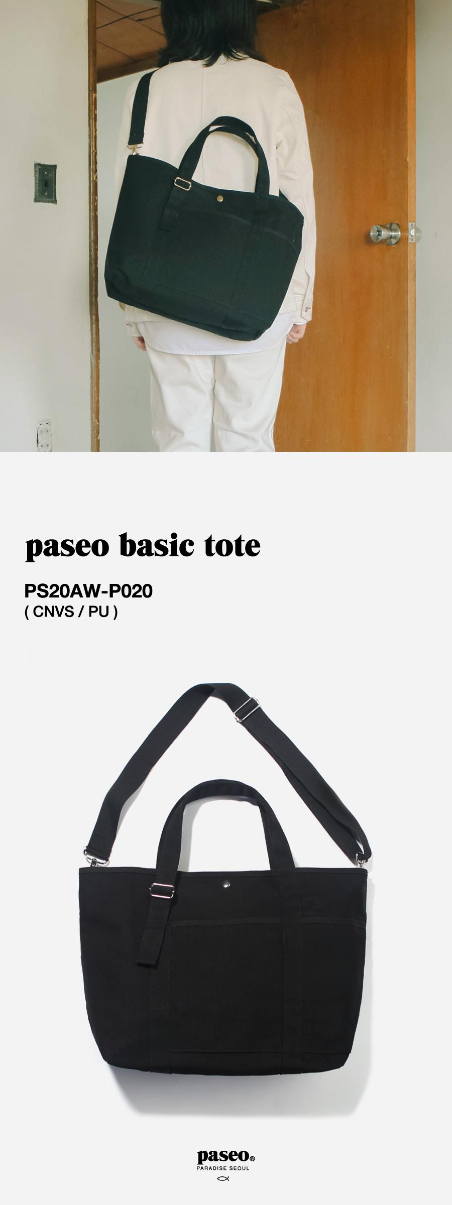 파세오 베이직 토트-블랙