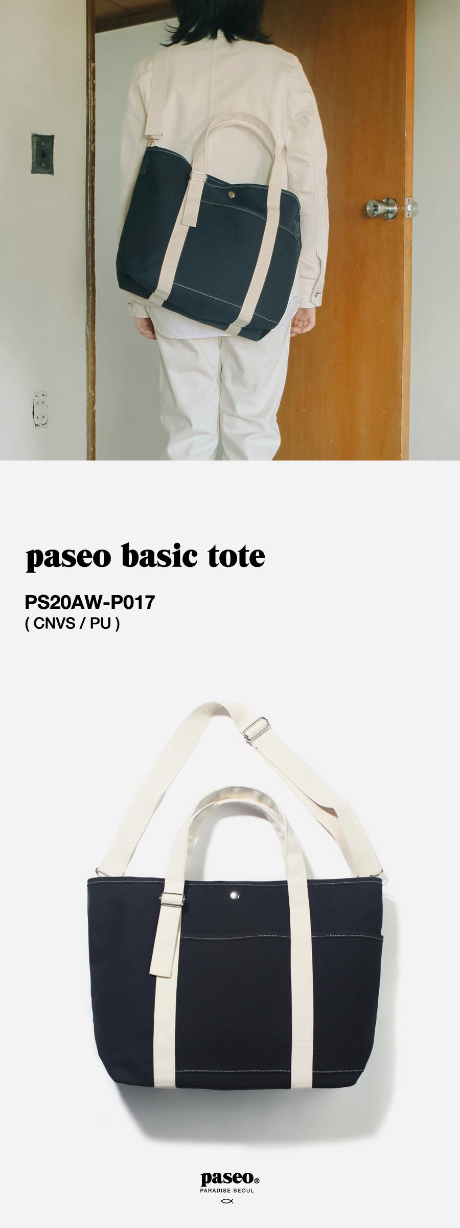 파세오 베이직 토트-네이비