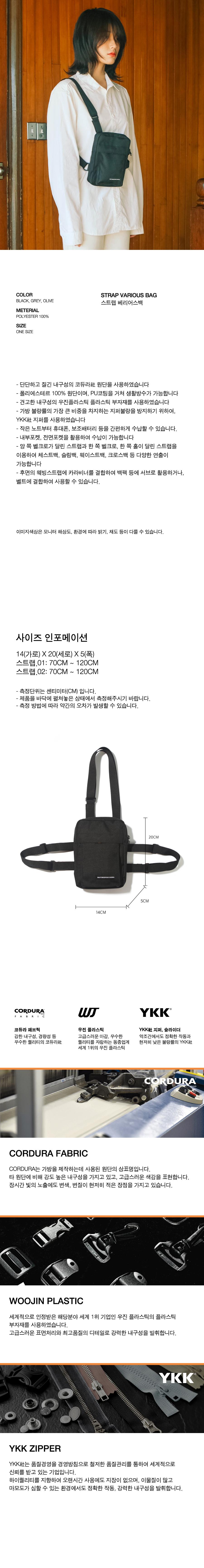 스트랩 베리어스백-블랙