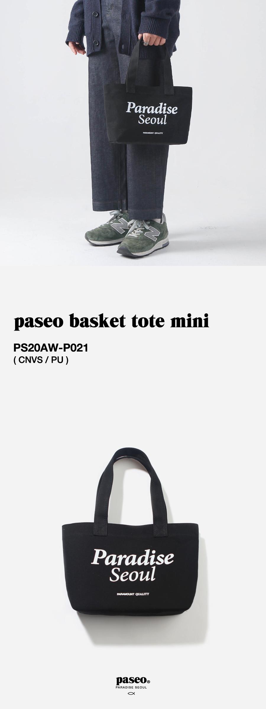 파세오 바스켓 토트 미니-블랙